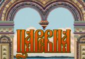 Tsarevna: A Medieval Russia Quest