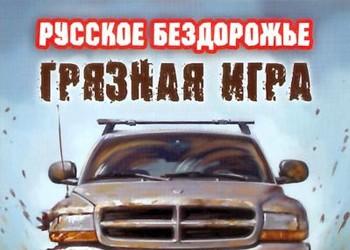 Игру Русское Бездорожье