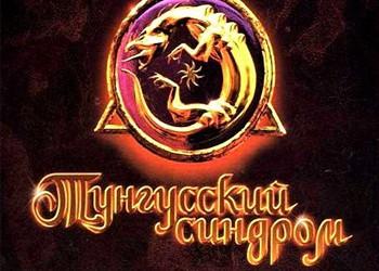 Tunguska: Legend of Faith