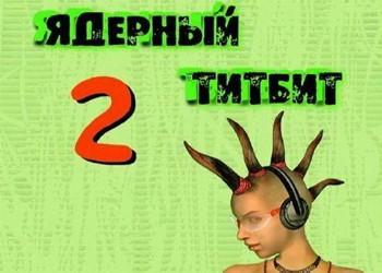 Ядерный титбит 2