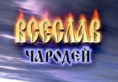 Всеслав