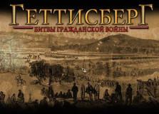 Civil War Battles: Gettysburg 1863