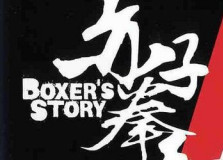 Boxer's Story