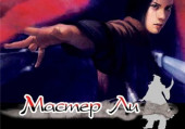 Master Li and the Flying Blade