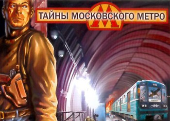 Тайны московского метро