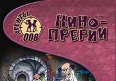 Агенты 008: Кинопрерии