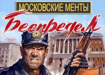 московские менты беспредел скачать торрент - фото 2