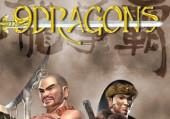 Девять драконов