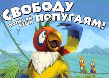 Попугай Кеша. Свободу попугаям!