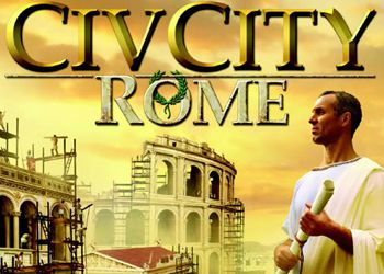 экономические игры рим