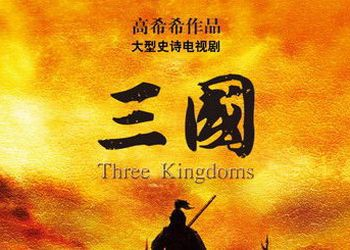 Chronicles of the Three Kingdoms, The