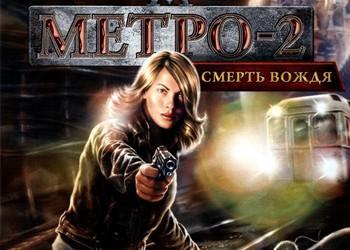 Метро-2: Гибель главаря