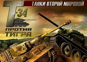 WWII Battle Tanks: T-34 vs. Tiger