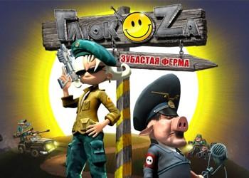 Глюк'Oza: Опасная усадьба