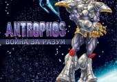Антрофос