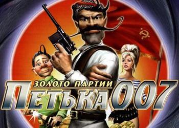 Петька 007: Золото Партии