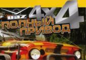 UAZ 4X4 Racing