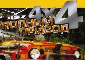 Полный привод: УАЗ 4x4