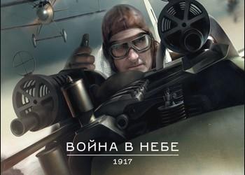 Битва в небе - 1917