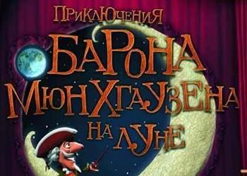 Приключения барона Мюнхгаузена на Луне