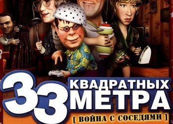 33 кв.м.: Битва с соседями