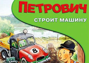 Скачать игру петрович строит дом/машину/лодку/самолёт/ракету.