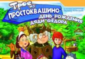 Трое из Простоквашино: День рождения дяди Федора