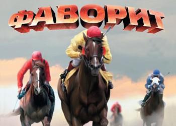 Horse Кросс 3D