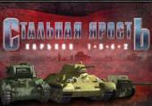 Стальная ярость: Харьков 42