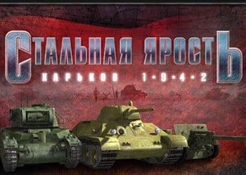 Железная ярость: Харьков 42