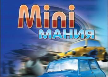 Mini.Мания
