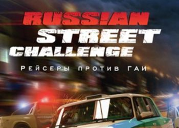 Russian Street Racing Cup