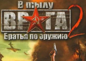 В тылу неприятеля 2: Братья по оружию