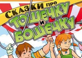 Сказки про Тошечку и Бошечку