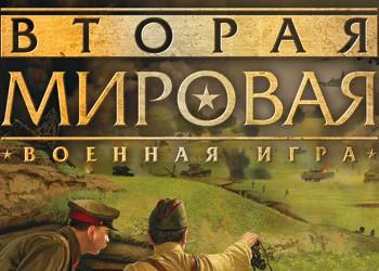 Вторая мировая: нормандия (2008) pc rus скачать через торрент на.