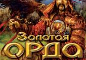Golden Horde, The