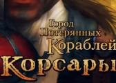 Обзор игры Корсары: Город потерянных кораблей