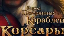Корсары: Город потерянных кораблей [Обзор игры]