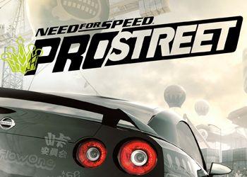 Скачать Nfs Pro Street Трейнер - фото 11