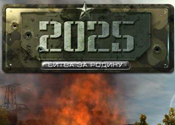 2025: Battle for Fatherland