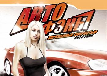 АвтоФэны: Заряженные скоростью