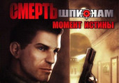 Death to Spies: Moment of Truth: Обзор