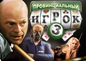 Урюпинский игрок 3