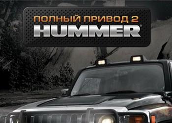 Привод на все колеса 2: Hummer