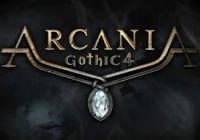 Скидки и призы для коллекционеров игры «Готика 4: Аркания»
