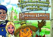 Волшебник Изумрудного города: Урфин Джюс и его деревянные солдаты