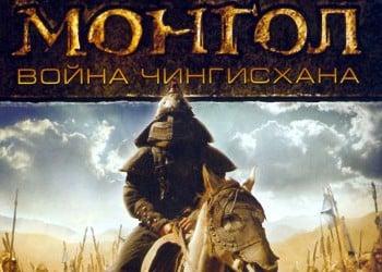 Калмык. Битва Чингисхана