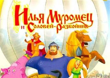 Илья муромец и соловей-разбойник (2007) pc » ckopo. Net   скачать.