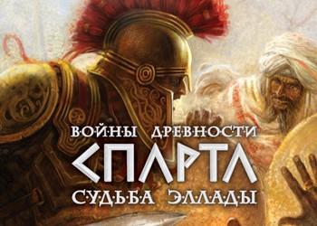 Войны Древности Спарта Играть По Сети