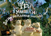 Marvellous Mice Adventures: Sea Rat's Birthday
